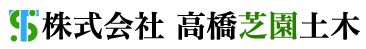 株式会社 高橋芝園土木